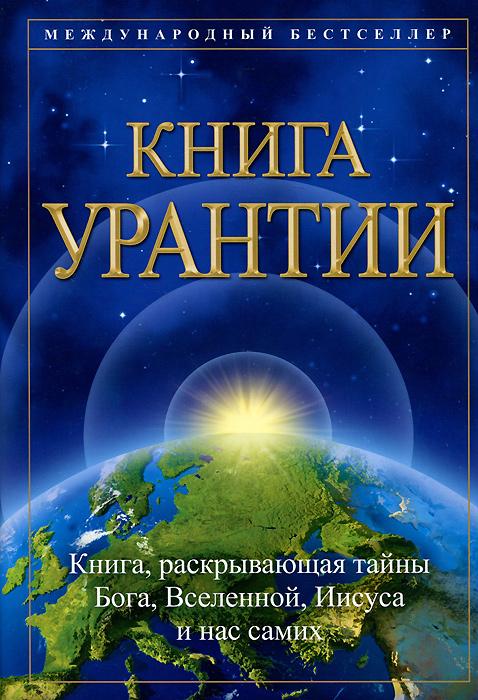 Книга Урантии бретт бевелл новые программы рейки для счастливой жизни
