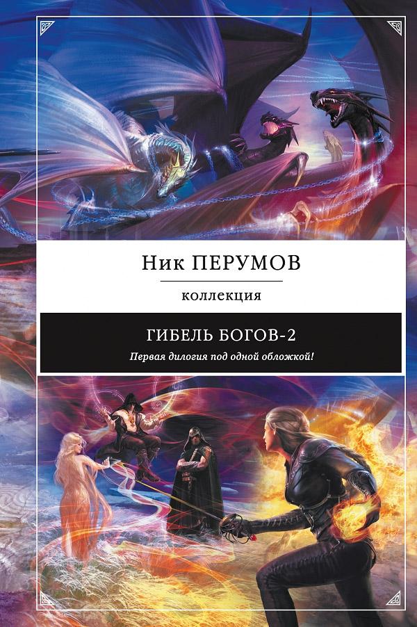 Скачать гибель богов 2 книга 3