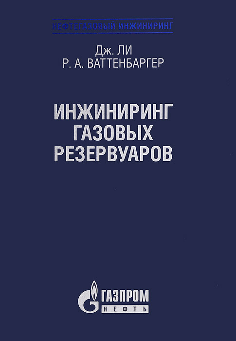 Дж. Ли, Р. А. Ваттенбаргер Инжиниринг газовых резервуаров цены онлайн