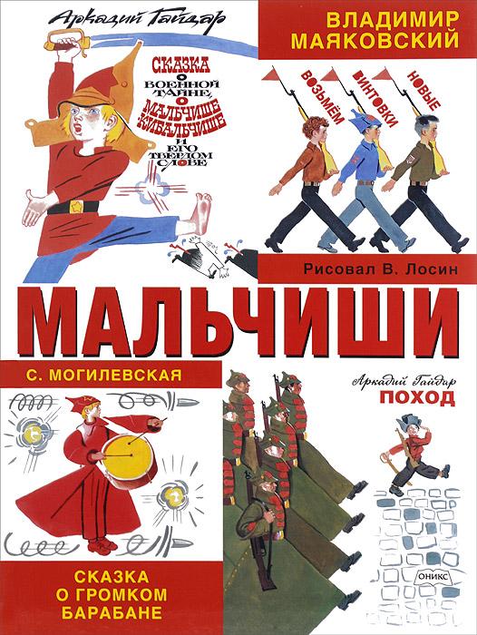 Владимир Маяковский, Софья Могилевская, Аркадий Гайдар Мальчиши аркадий гайдар избранное