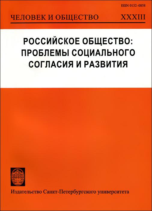 Российское общество. Проблемы социального согласия и развития. Человек и общество. Альманах №33, 2014г.