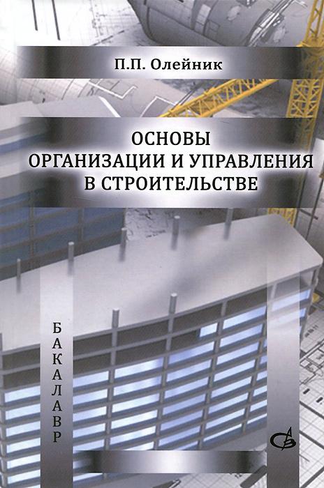 П. П. Олейник Основы организации и управления в строительстве. Учебник а д шеремет в п суйц аудит учебник