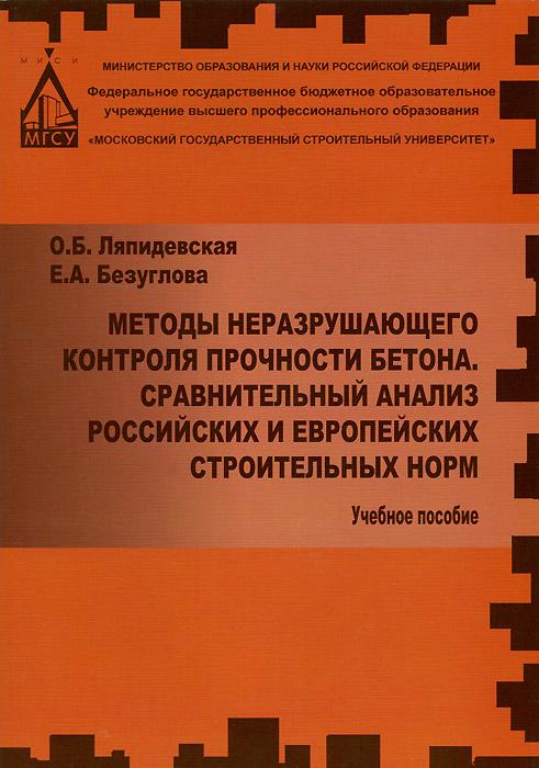 Методы неразрушающего контроля прочности бетона. Сравнительный анализ российских и европейских строительных норм. Учебное пособие