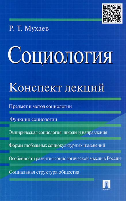 Р. Т. Мухаев Социология. Конспект лекций. Учебное пособие