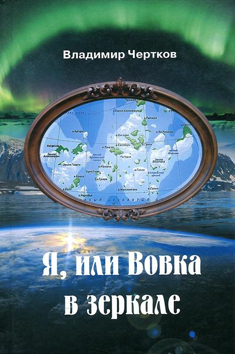 Фото Владимир Чертков Я, или Вовка в зеркале