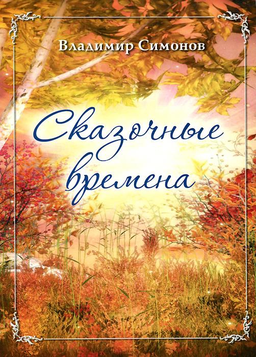 Владимир Симонов Сказочные времена сергей симонов шипы розы сборник