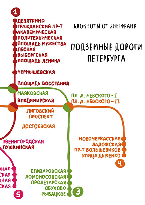 Яна Франк Подземные дороги Петербурга . Блокнот крючок для вязания hobby