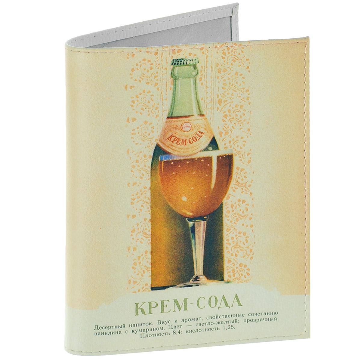 Обложка для паспорта Крем-сода. OK272 для похудения сода и лимон