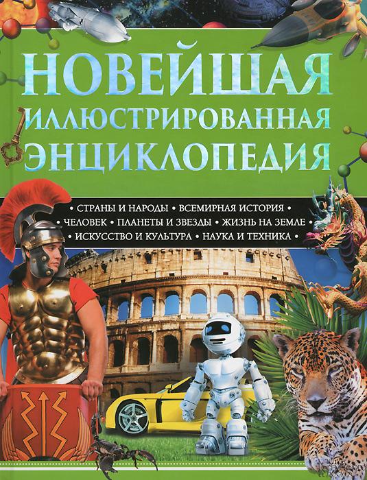 Новейшая иллюстрированная энциклопедия