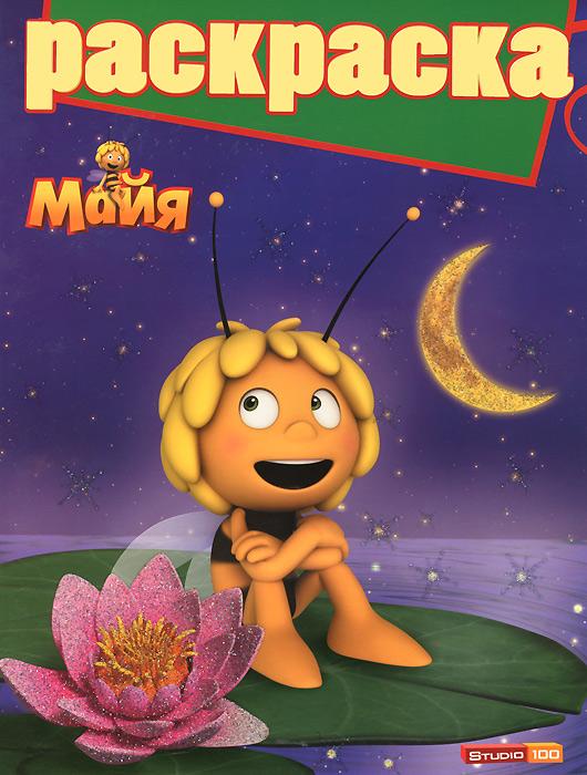 Пчелка Майя. Раскраска пчелка майя новые приключения выпуск 4 побег из улья