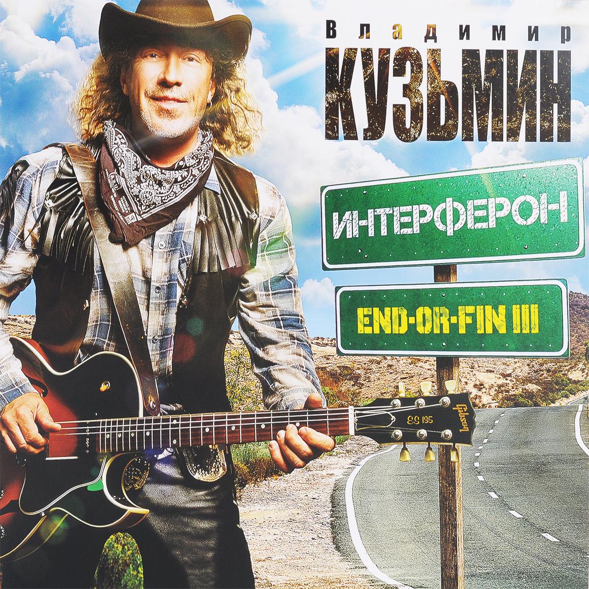 Владимир Кузьмин Владимир Кузьмин. Интерферон. End-or-fin III (LP) владимир кузьмин