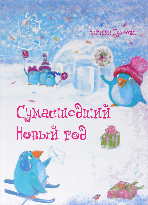 Zakazat.ru: Сумасшедший Новый год. Наташа Гузеева