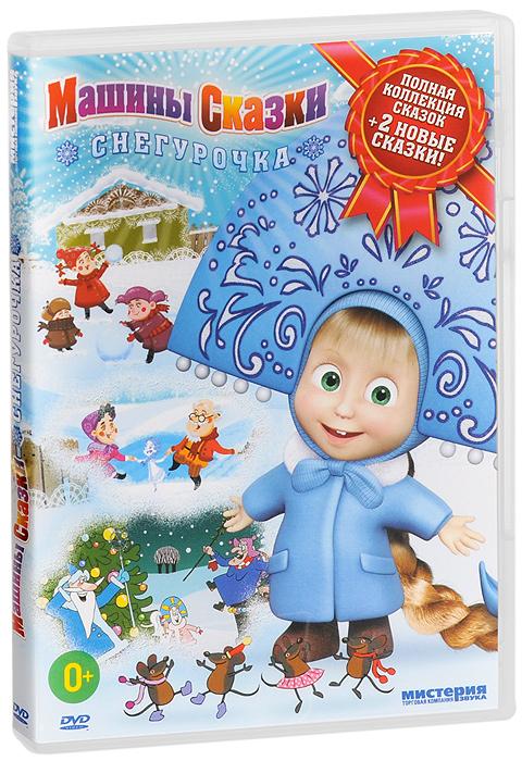 """Маша и Медведь: Машины сказки, """"Снегурочка"""""""