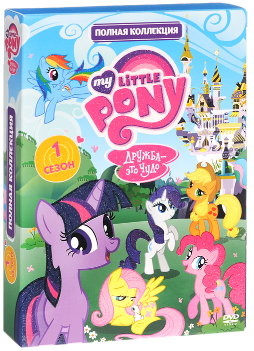 Мой маленький пони. Полная коллекция. Сезон 1 (5 DVD) чиполлино заколдованный мальчик сборник мультфильмов 3 dvd полная реставрация звука и изображения