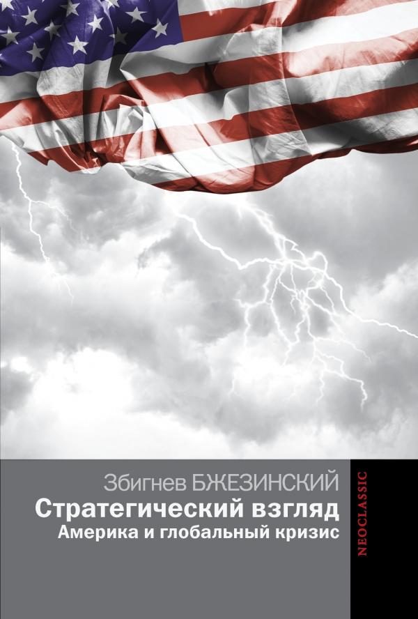 Збигнев Бжезинский Стратегический взгляд. Америка и глобальный кризис книги эксмо збигнев бжезинский украинский шанс для россии