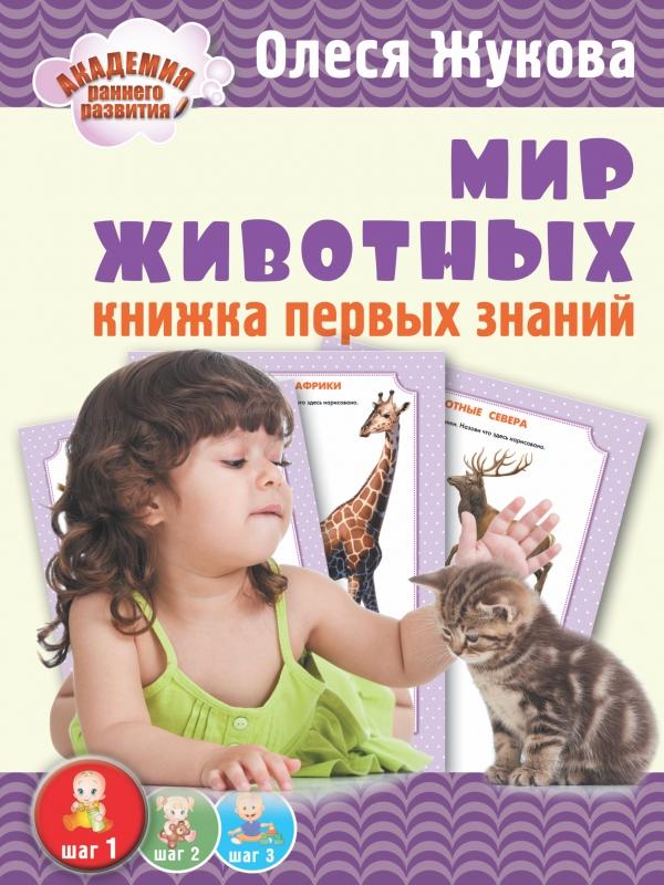 Олеся Жукова Мир животных. Книжка первых знаний