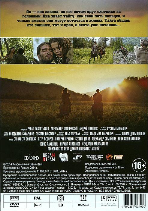 Беглецы Dream Team Films Pvt. Ltd.