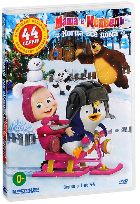 Маша и Медведь: Когда все дома, серии 1-44 книги эгмонт маша и медведь один дома праздник на льду снежные приключения
