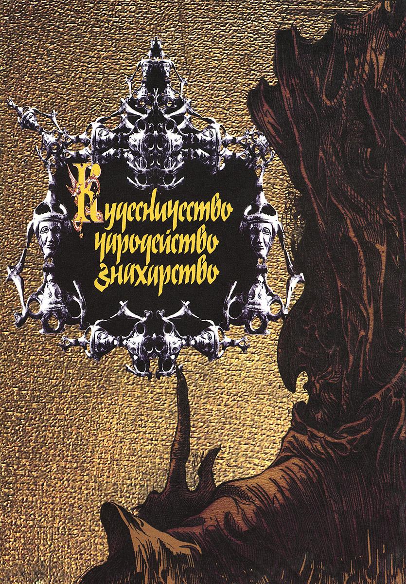 Кудесничество, чародейство, знахарство. Заговоры, наузы, чары, волшебные травы и суеверные приметы