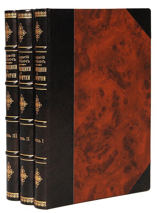 Временщики и фаворитки XVI, XVII и XVIII столетий (комплект из 3 книг) путешествия русских послов xvi xvii веков
