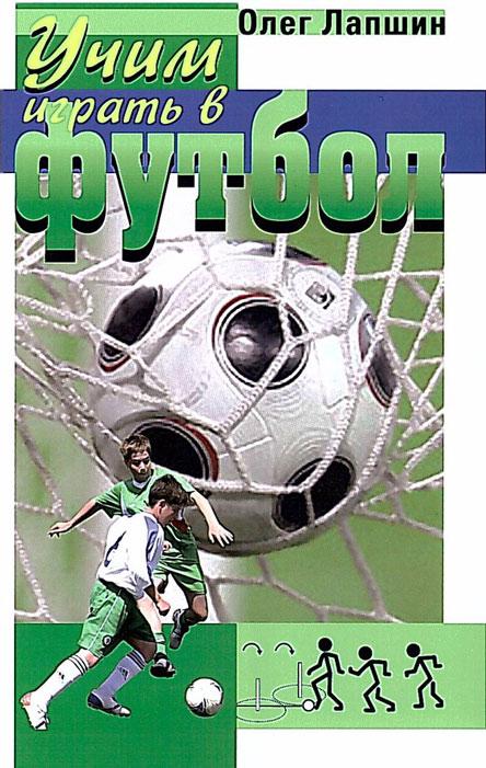 Олег Лапшин Учим играть в футбол. Планы уроков ISBN: 978-5-906131-51-5 тарифные планы