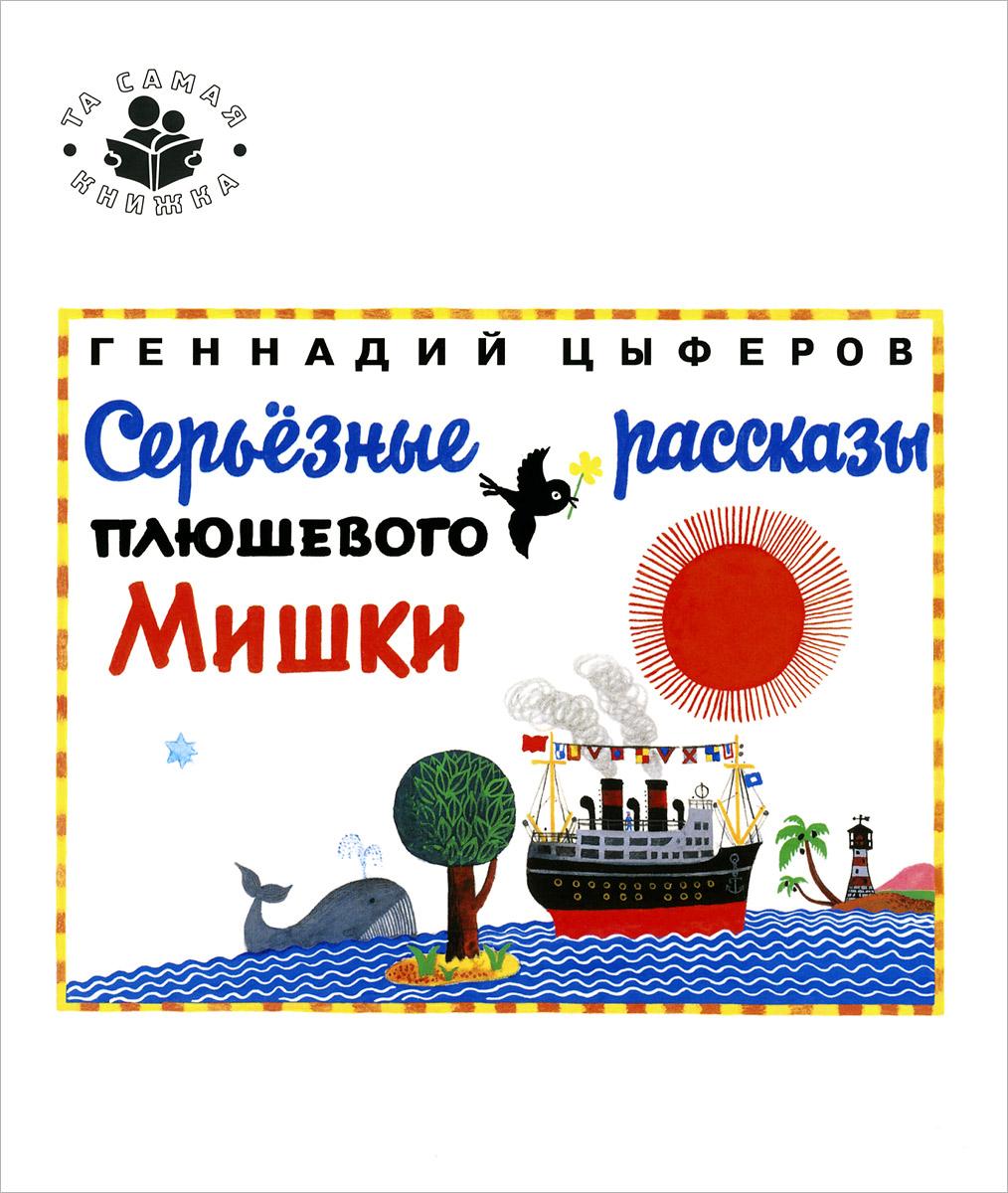 все цены на Геннадий Цыферов Серьезные рассказы плюшевого мишки ISBN: 978-5-353-07070-2 онлайн