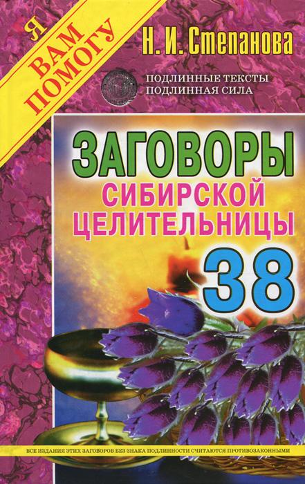 Н. И. Степанова Заговоры сибирской целительницы. Выпуск 38
