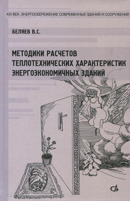 В. С. Беляев Методика расчета теплотехнических характеристик энергоэкономичных зданий