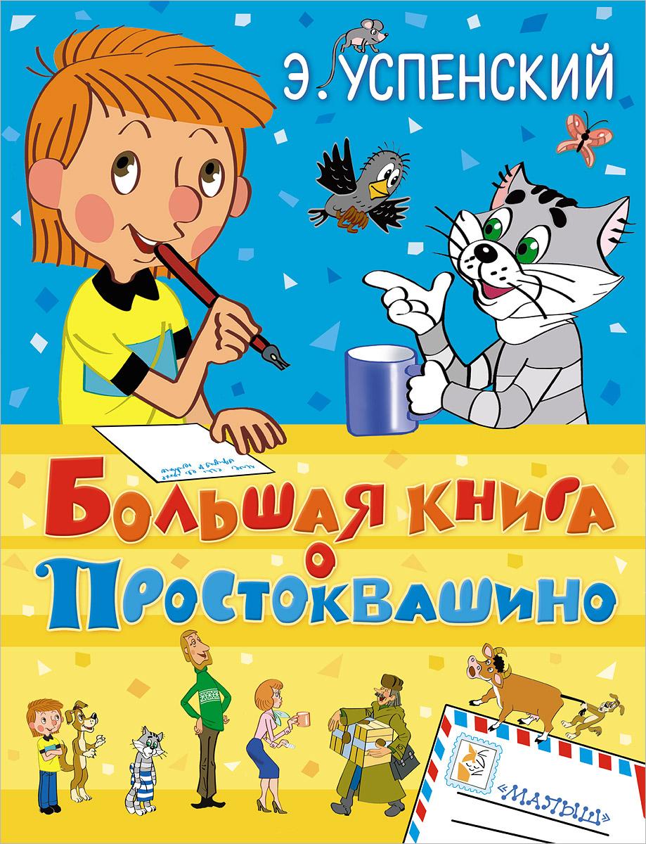 Успенский Э.Н. Большая книга о Простоквашино дядя фёдор пёс и кот и другие истории про простоквашино