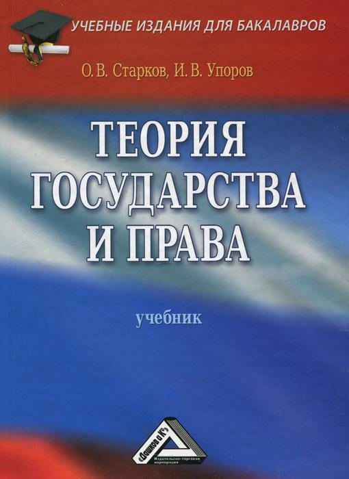 Теория государства и права