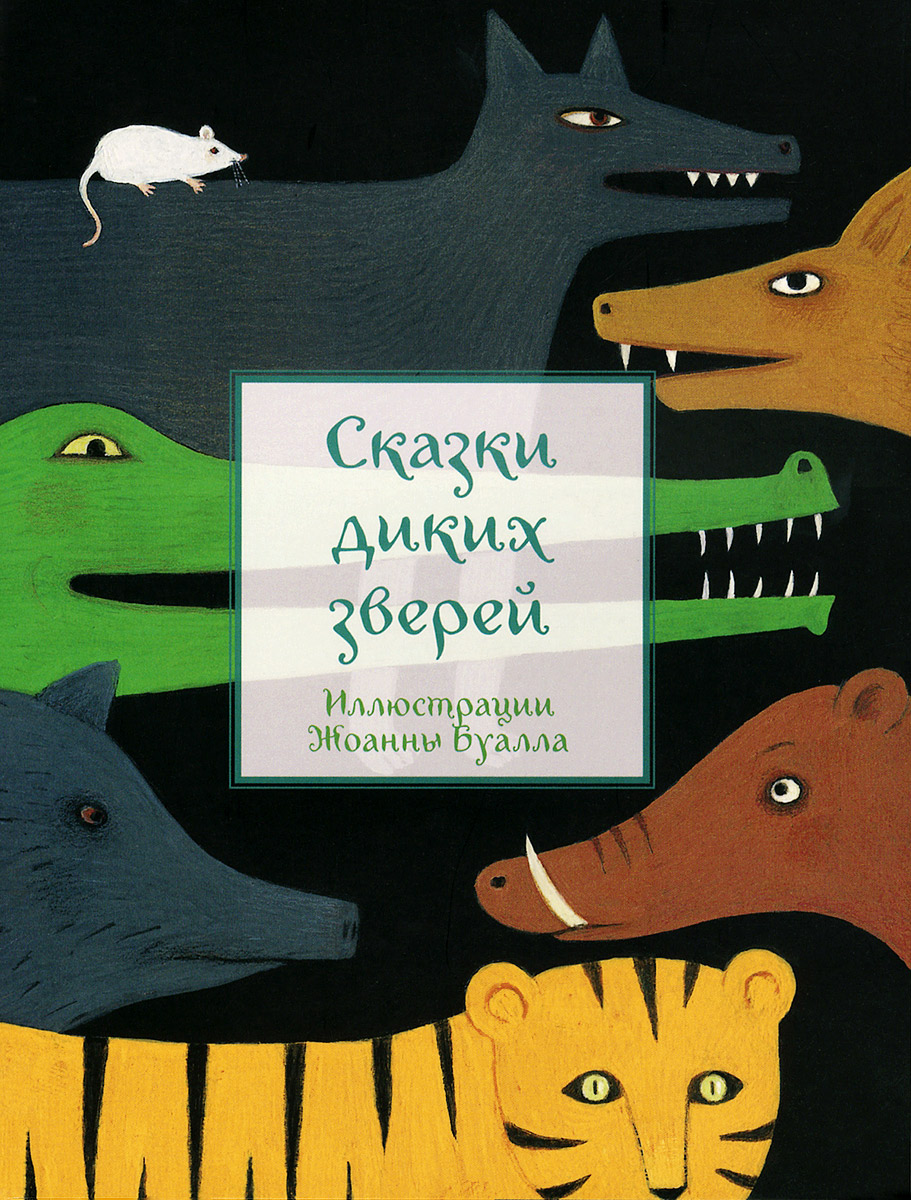 Zakazat.ru: Сказки диких зверей