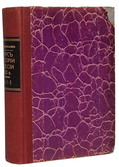 Курс русской истории в XIX веке. В 3 частях. В одной книге. Полный комплект