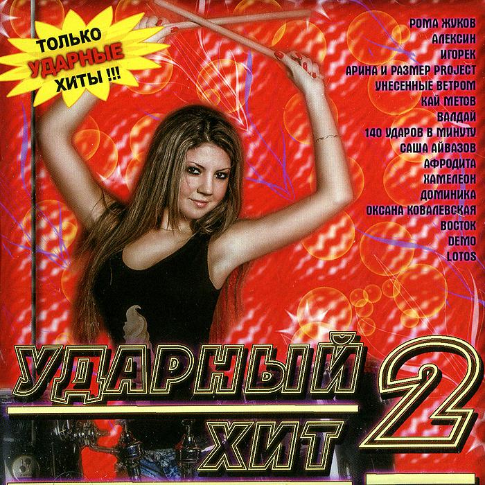 Zakazat.ru: Ударный хит 2