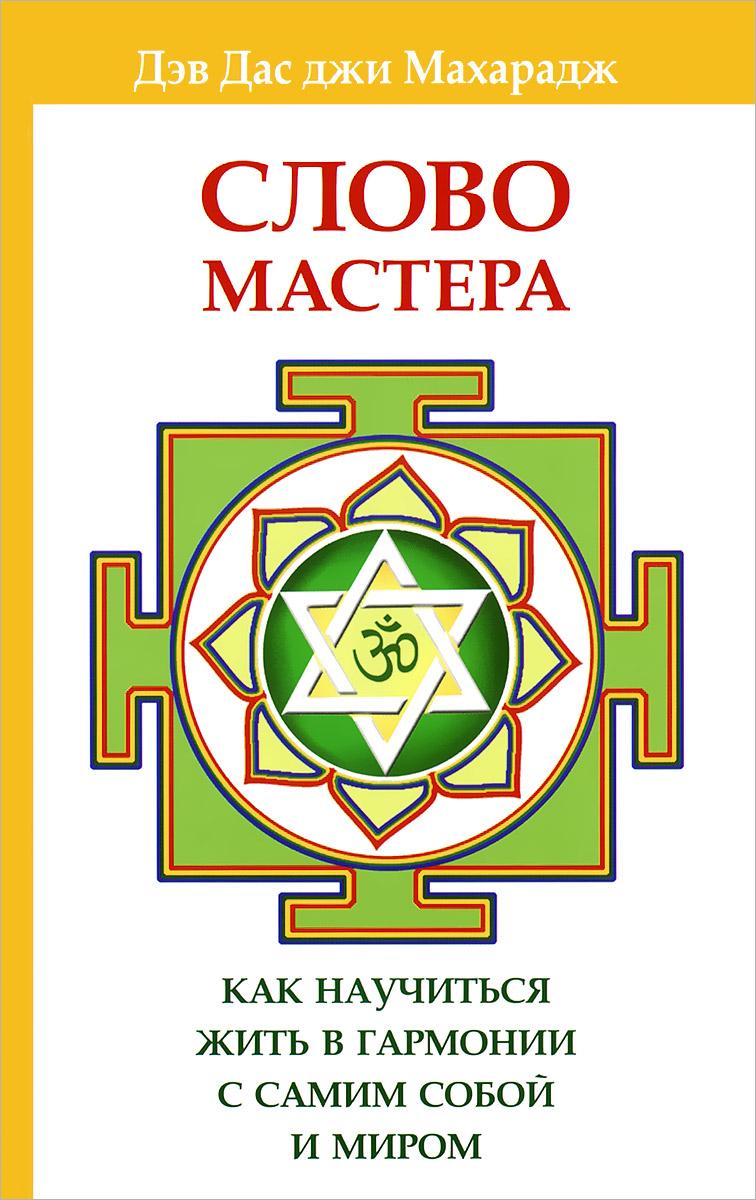 Дэв Дас джи Махарадж Слово Мастера. Как научиться жить в гармонии с самим собой и миром соколов в свящ спор с самим собой духовная брань в современном мире