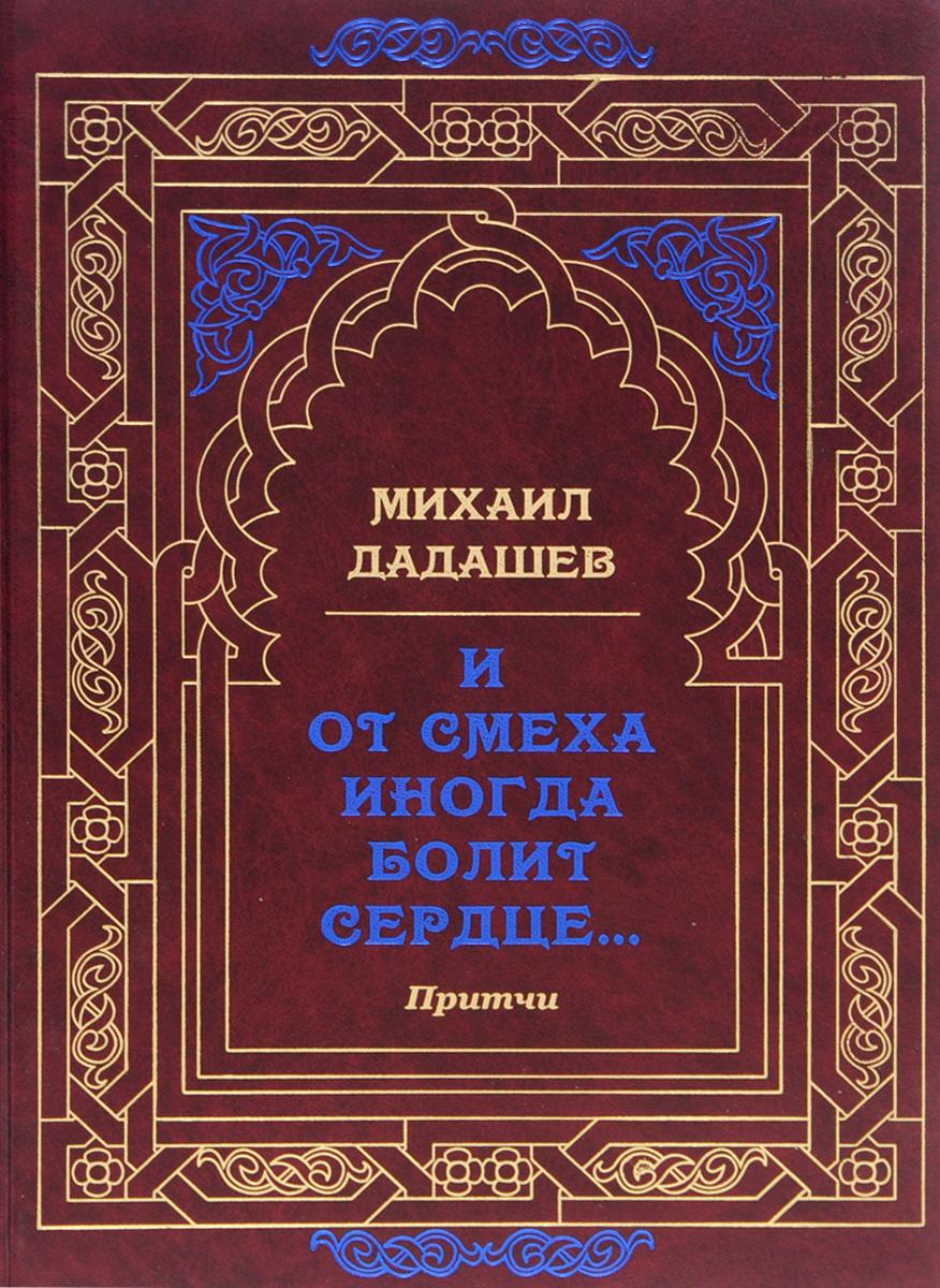 Михаил Дадашев От смеха иногда болит сердце... цена 2017