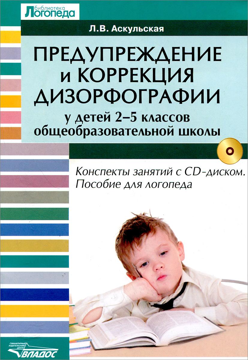 Скачать Предупреждение и коррекция дизорфографии у детей 2-5 классов общеобразовательных школ. Пособие для логопеда быстро