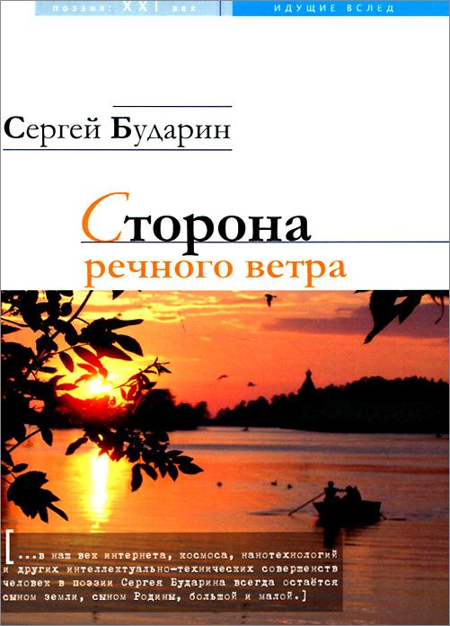 Сергей Бударин Сторона речного ветра рохит бхаргава не очевидно как выявлять тренды раньше других