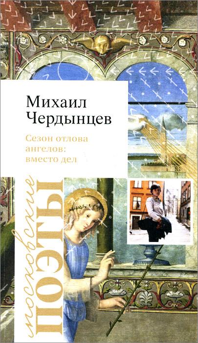 Михаил Чердынцев Сезон отлова ангелов. Вместо дел