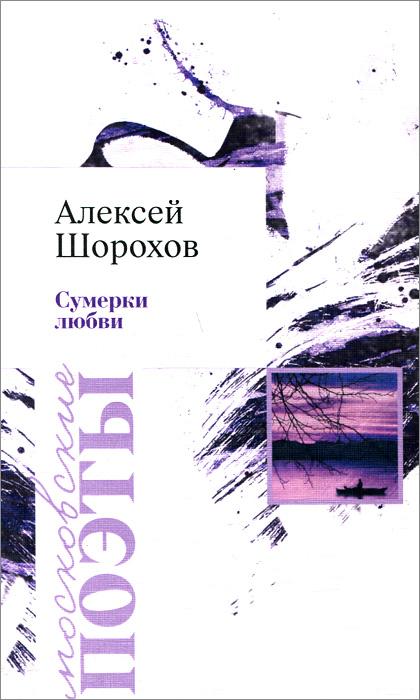 Алексей Шорохов Сумерки любви
