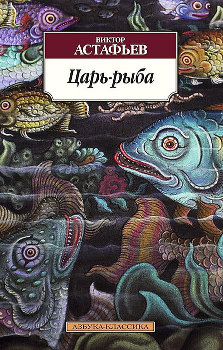 Виктор Астафьев Царь-рыба виктор астафьев кавказец