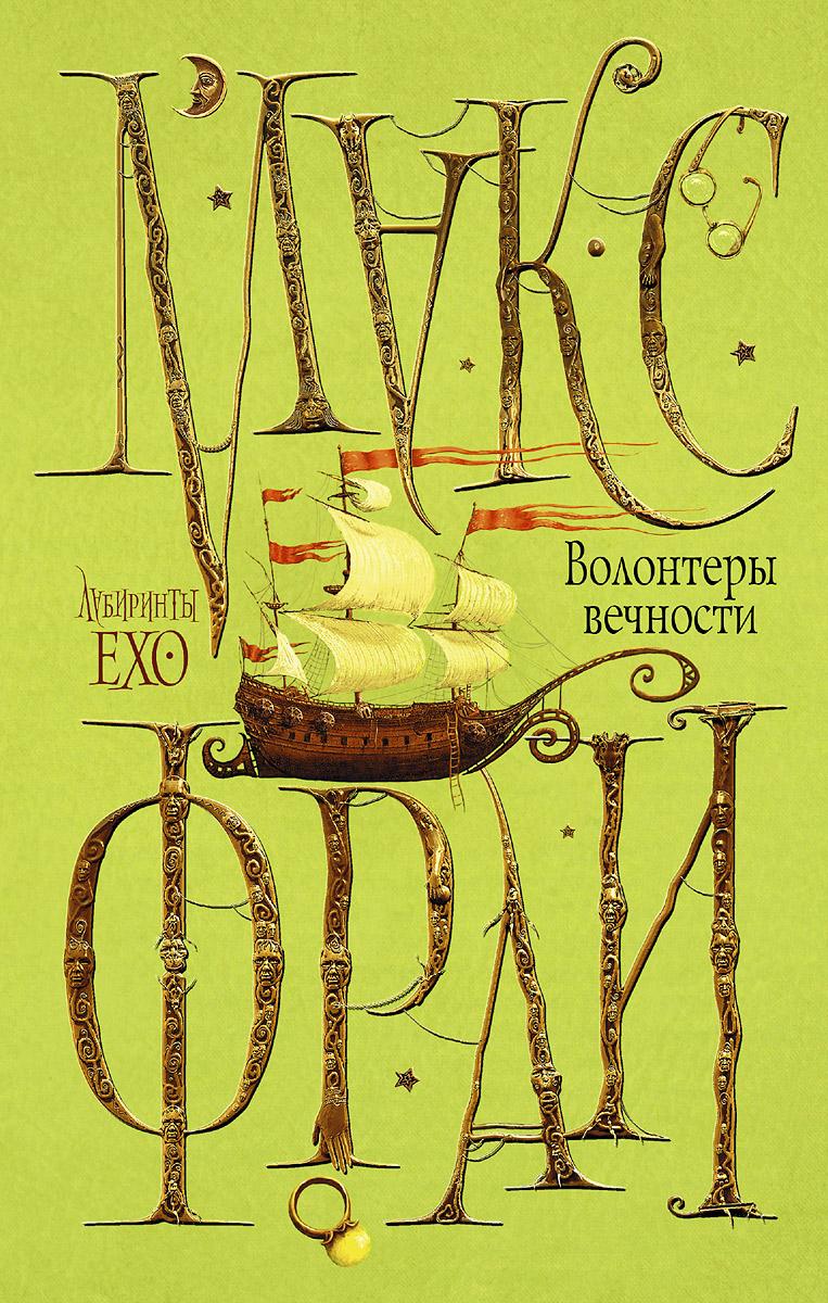 Макс Фрай Волонтеры вечности ISBN: 978-5-17-087846-8 волонтеры вечности
