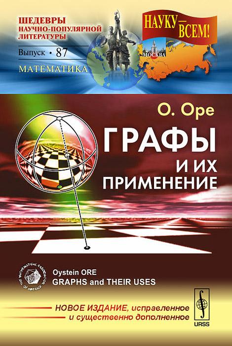 Zakazat.ru: Графы и их применение. О. Оре