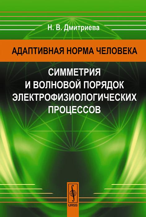 Адаптивная норма человека. Симметрия и волновой порядок электрофизиологических процессов. Н. В. Дмитриева
