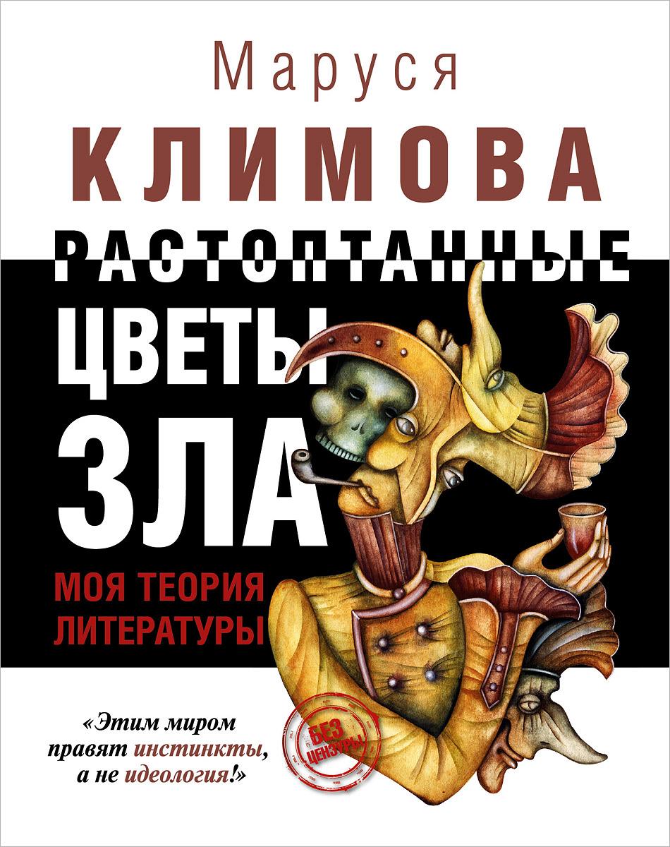 Климова Маруся Растоптанные цветы зла. Моя теория литературы