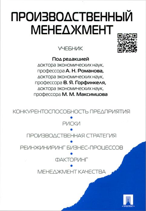 Производственный менеджмент. Учебник управление занятостью населения в сфере услуг