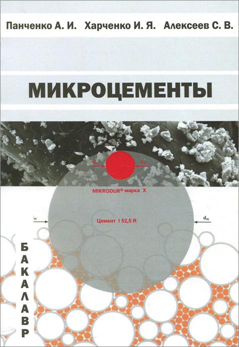 Микроцементы. Учебное пособие