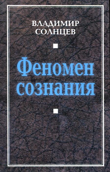 Феномен сознания. Владимир Солнцев