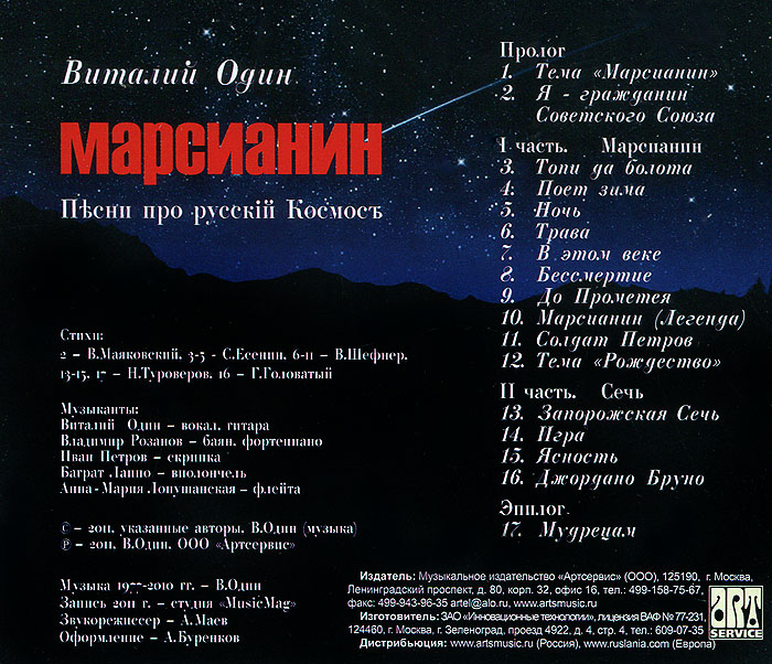 Виталий Один.  Марсианин