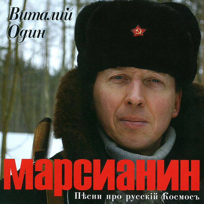 Фото Виталий Один Виталий Один. Марсианин