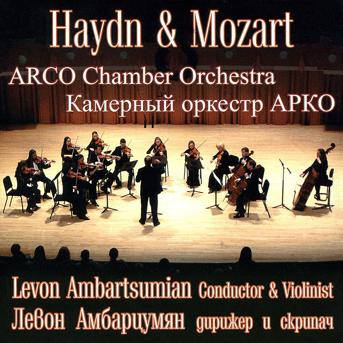 Фото Камерный оркестр АРКО Arco Chamber Orchestra. Haydn & Mozart persian art